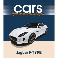 τ.47 Jaguar F-Type