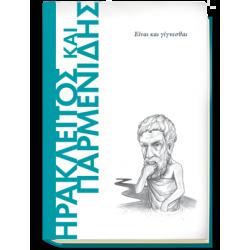 τ26. Ηράκλειτος και Παρμενίδης