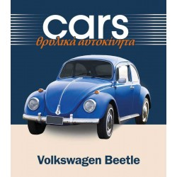 Cars τ.02 VW Beetle