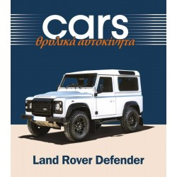 Cars τ.07 Land Rover Defender