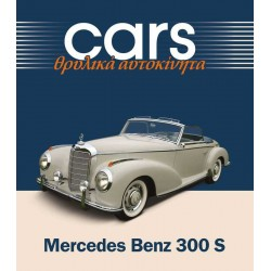 Cars τ.18 Μercedes-Βenz 300 S