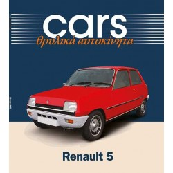 Cars τ.31 Renault 5