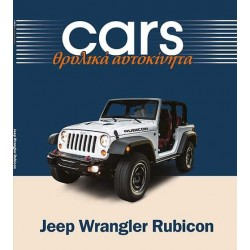 Cars τ.33 Jeep Wrangler...