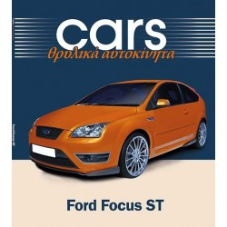 Cars τ.37 Ford Focus SΤ