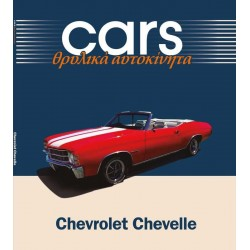 Cars τ.40 Chevrolet Chevelle
