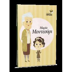 τ24. Μαρία Μοντεσόρι
