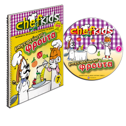 Chefkids τ07. Φρούτα