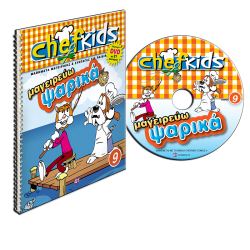 Chefkids τ09. Ψαρικά