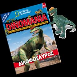 τ09. Διλοφόσαυρος